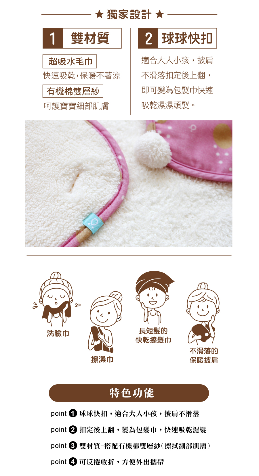 minihope球球巾